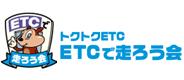 ETC走ろう会
